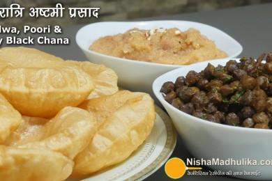 Navratri Prasad- Halwa, Puri, Chana Recipe